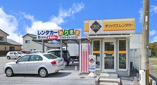 オリックスレンタカー長浜駅前西口店